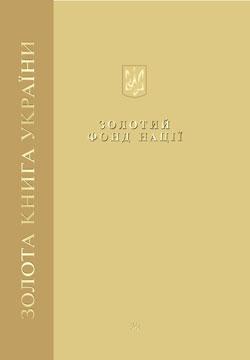 Gnievyshev Oleksii